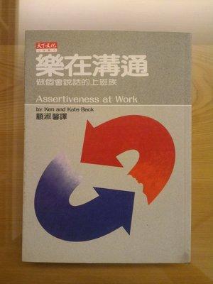 二手 書 樂在溝通 做個會說話的上班族 Assertiveness at Work 2005/1 白克著 天下遠見出版