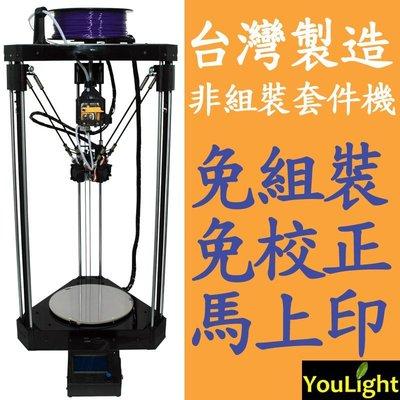 3D列印 YouLight 3D列印機 3D印表機 非 Atom D-force I3 CR7 CR8 CR10