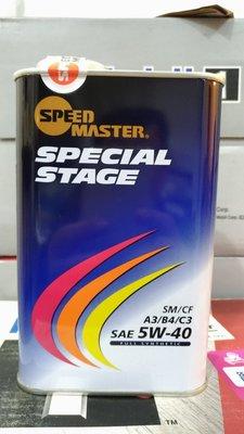 日本SPEED MASTER速馬力彩虹Special Stage 5w40 C3柴油汽油認證頂級酯類全合成機油1公升 新北市