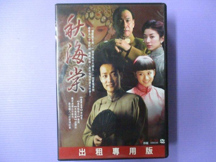 【大謙】《 秋海棠 》辛柏青.黃奕.(全6碟.32集) 台灣正版二手DVD