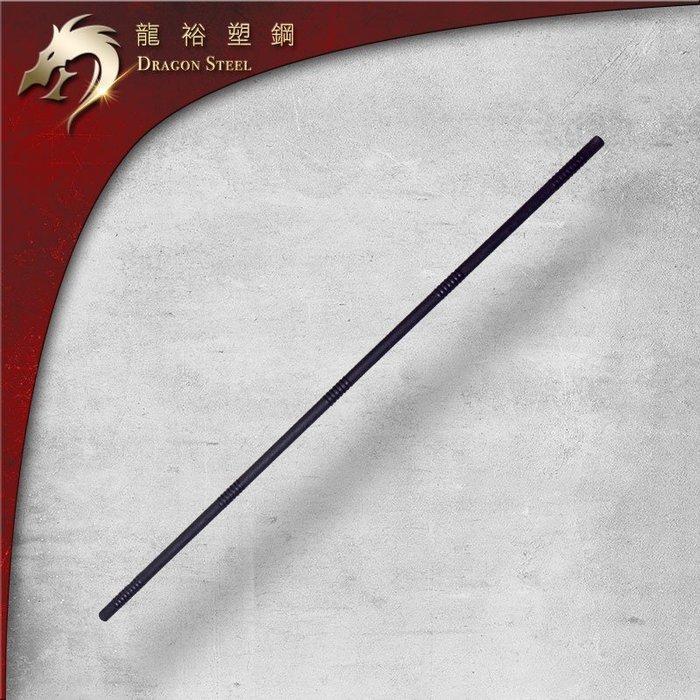 【龍裕塑鋼dragon steel】少林棍(中) 台製塑鋼/棍術練習/猿猴棍/少林棍法/百兵之祖/諸藝之宗/齊眉棍