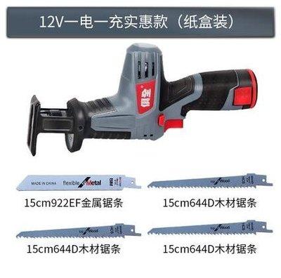 電鋸-俱全12V鋰電充電式往復鋸馬刀鋸家用小型迷你電鋸戶外手提伐木鋸