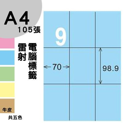 【免運】龍德 電腦標籤紙 9格 LD-896-B-B  淺藍色 1000張 列印 標籤 三用標籤 出貨 貼紙 有其他規格
