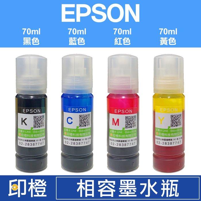 【印橙】相容EPSON 003 T00V100黑色T00V200藍色T00V300紅色T00V400黃色連續供墨專用墨水