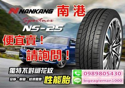 便宜賣 南港 NS25 NS-25 215/50/17 詢問特價 AS1 NS20 HP5 KR30 PS4 DRB