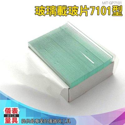 儀表量具 玻璃生物標本切片 實驗顯微鏡 7101 玻璃載玻片 蓋玻片 GP7101