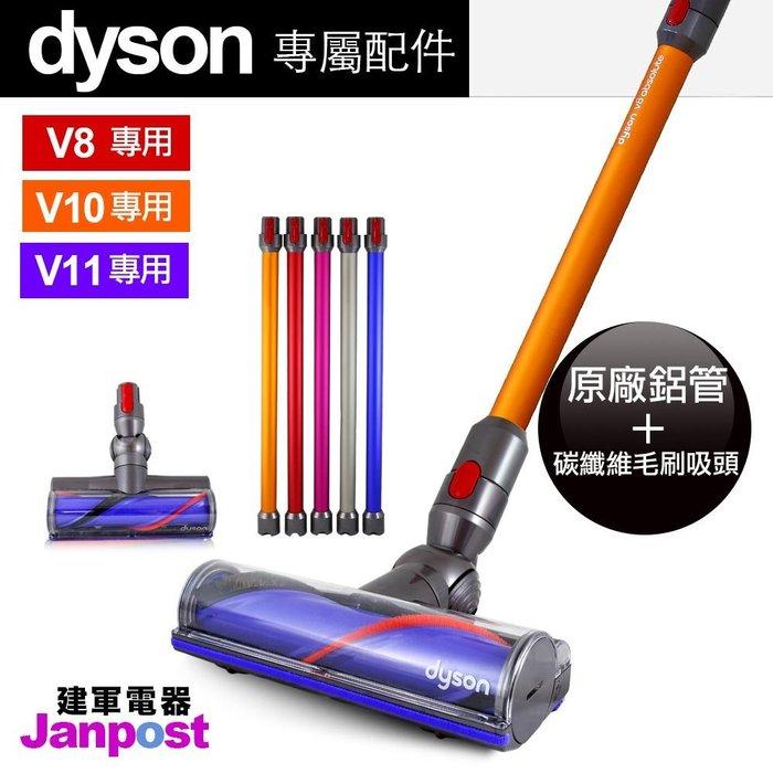 [建軍電器]組合促銷價 全新100%原廠 Dyson V8 V10 V11長管+碳纖維吸頭 Motorhead