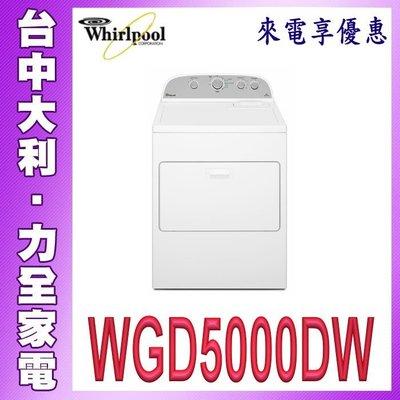 先問貨1【台中大利】【Whirlpool惠而浦】12KG直立乾衣機(瓦斯型)【WGD5000DW】來電享優惠