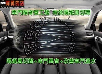新店【阿勇的店】WISH LUXGEN SUV KUGA RAV4 PREVIA 隔音工程 隔音汽車車門頂級 降低風切聲