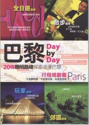 U-Book:全新書--墨刻--巴黎 Day by Day 行程規劃書--林志恆 等著--滿666元免運