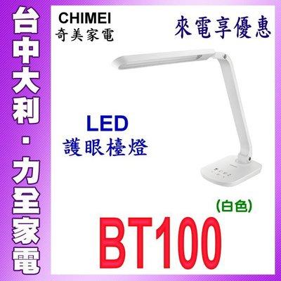 護眼檯燈【台中大利】CHIMEI 奇美時尚LED護眼檯燈 BT100 來電自取便宜哦~