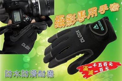 現貨 露指攝影手套 單眼相機戶外拍照防水防寒防滑防曬 釣魚登山背包 等外出活動 佳能EOS/尼康/索尼SONY可參考