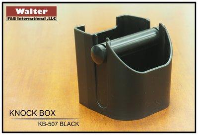 【豆哥】Walter 小型咖啡渣桶、敲粉盒、咖啡粉收集桶、Espresso Knock Box (KB-507B)-黑色