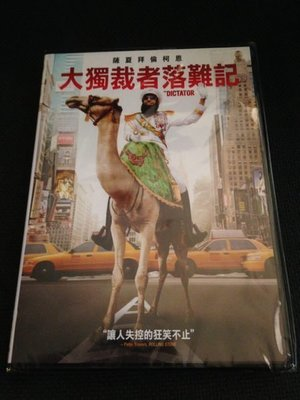 (全新未拆封)大獨裁者落難記 The Dictator DVD(得利公司貨)