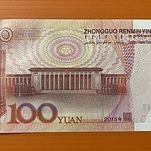 2015年人民幣100元豹子號一張 S1J4518888