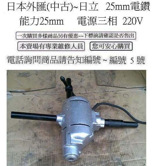 日本外匯(中古)- 日立25mm電鑽~05號