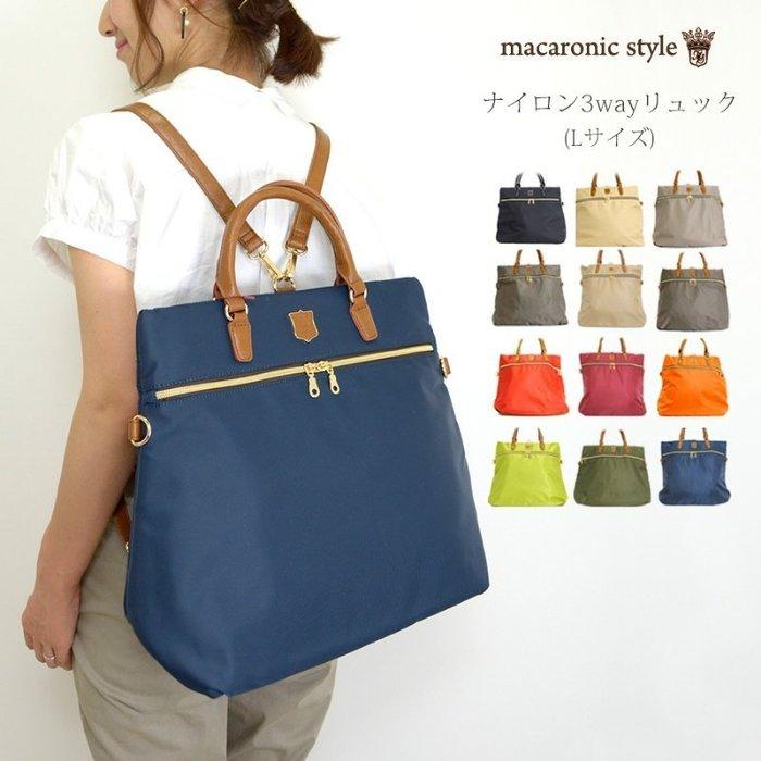 (預購商品) 牛牛小舖**日本空運代購 Macaronic style 3way 手提包 後背包 斜背包