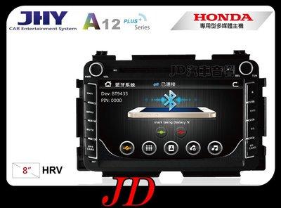 【JD 新北 桃園】JHY 本田 HONDA HRV 專用機 DVD/導航/藍芽/互聯 8吋觸控螢幕。A12 PLUS