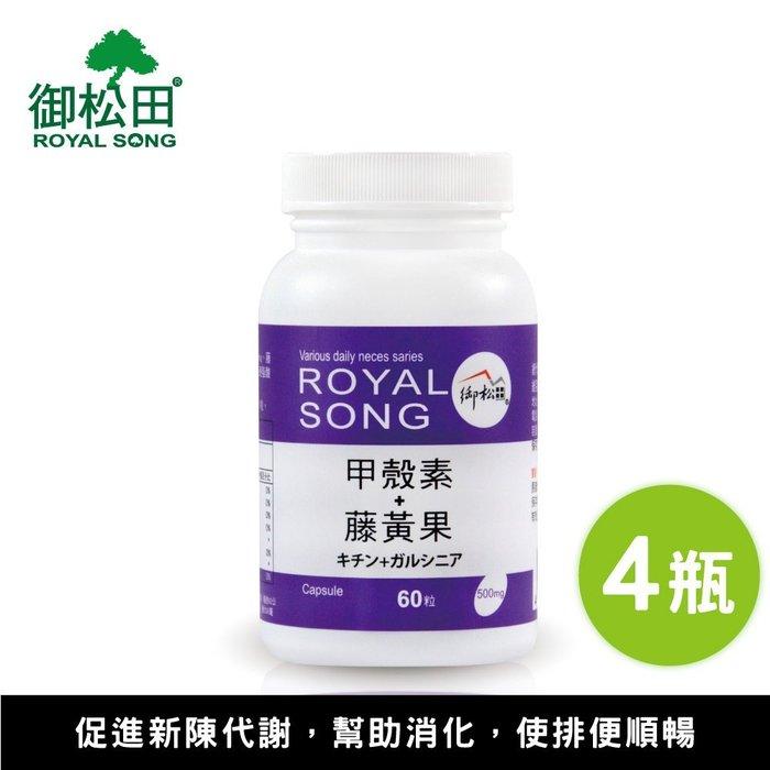 【御松田】甲殼素+藤黃果(60粒/瓶)-3+1瓶~幫助消化可搭配白腎豆奇亞籽蘆薈藍藻益生菌酵素使用