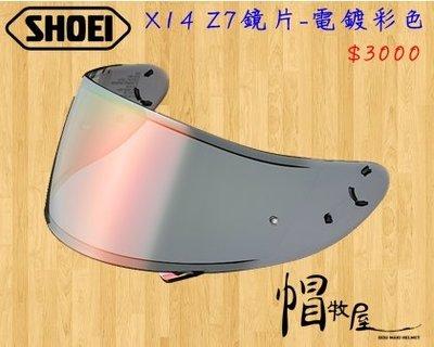 【帽牧屋】SHOEI X14 Z7 全罩安全帽 配件 通用 鏡片 公司貨 原廠鏡片 可裝防霧片 CWR-1 電鍍彩色