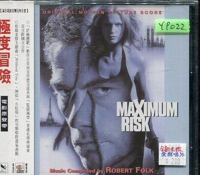 *還有唱片行*MAXIMUM RISK 極度冒險 全新 Y9022