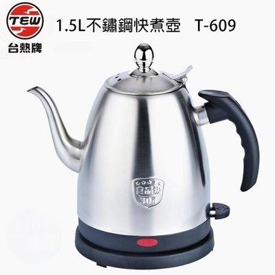 【家電購】台熱牌 1.5L 不鏽鋼快煮壺 T-609