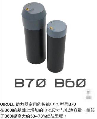 (三代助力器 高容量 B70電池) Brompton Dahon K3 Carry Me Add E 春風 協力車 折疊車 公路車 助力器 電動車