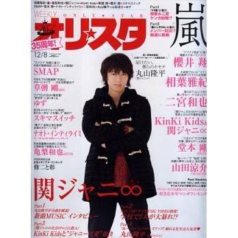 oricon120814'-Kinki kids,smap,山田涼介.修二&彰,柚子,關8,嵐