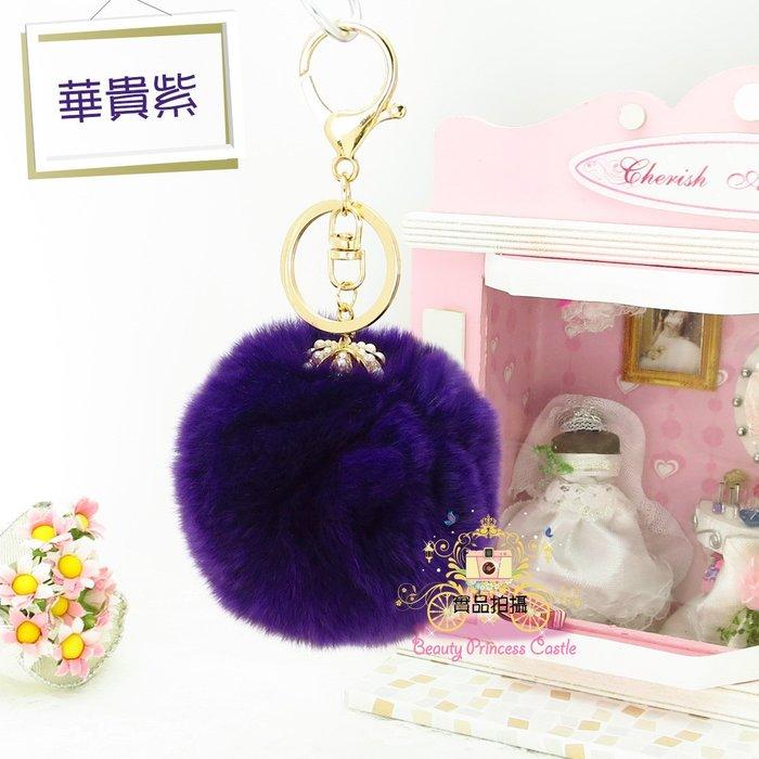 *美公主城堡*韓國獺兔毛鑰匙圈 珍珠皇冠華貴紫色毛球 鑰匙扣 包包 化妝箱 行李箱 吊飾