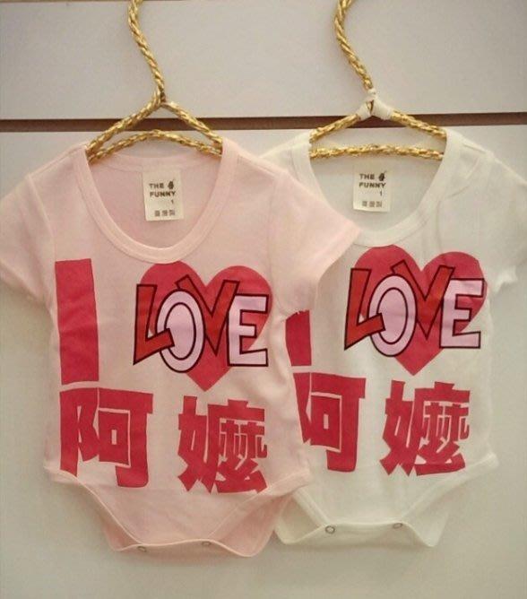 承承媽咪【T04】台灣製男女寶寶兒童新生兒嬰兒春夏短袖三角哈衣/包屁衣/連體衣70/80/90我愛阿嬤 白色粉色