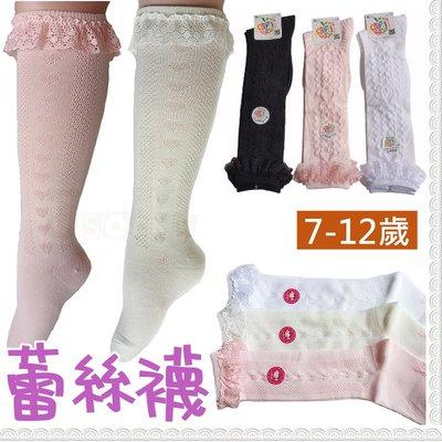 O-99-2蕾絲中統-女童襪【大J襪庫】3雙135元-7-12歲-女生透明蕾絲襪-中統襪長襪短襪及膝襪-跳舞襪台灣泡泡襪