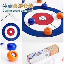 【可開發票】成人兒童益智桌面游戲玩具桌上冰壺球保齡球室內家庭聚會休閑玩具