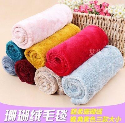 【艾米】珊瑚絨毛毯M號 寵物毯/寵物窩/狗窩/貓窩/睡窩/寵物床/寵物墊/寵物毛毯/狗毯/貓毯/寵物被/寵物用品
