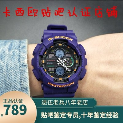 Louis手錶代購卡西歐G-SHOCK防水錶紫色男錶GA-140-6A大錶盤時尚運動潮流手錶男