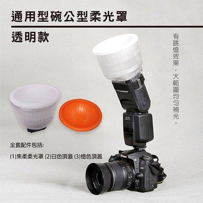 御彩數位@透明款 通用型 碗公柔光罩 Lambency 暖色溫蓋 相容LIGHTSPHERE JASDEN 碗形柔光罩