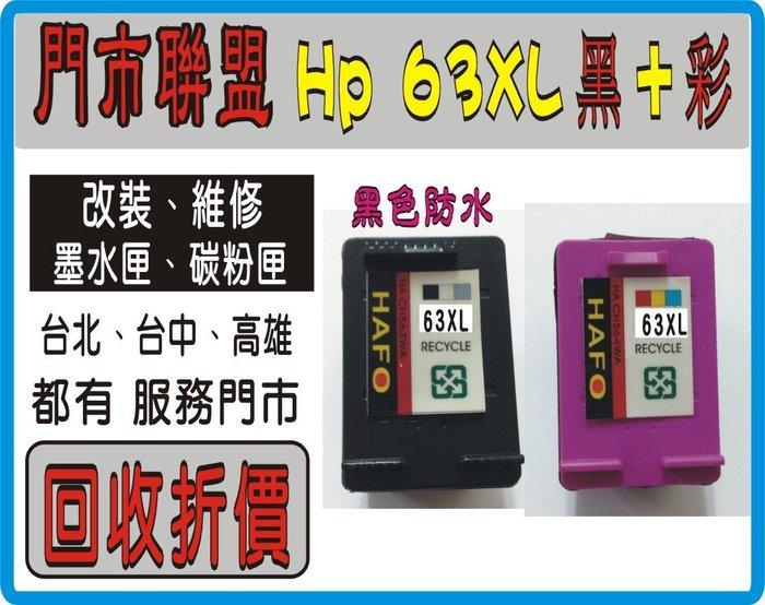 回收空匣130元- 免運 - HP 63 XL量 黑+彩色  1110 2130 3630 3830 4520  C01
