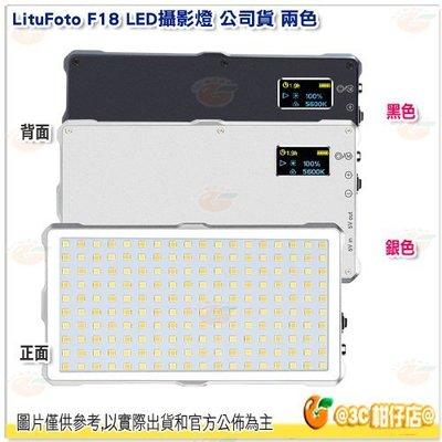 麗能 LituFoto F18 LED攝影燈 公司貨 180顆燈珠 拍攝 補光燈 持續燈 直播 網美 全金屬鋁身 柔光罩