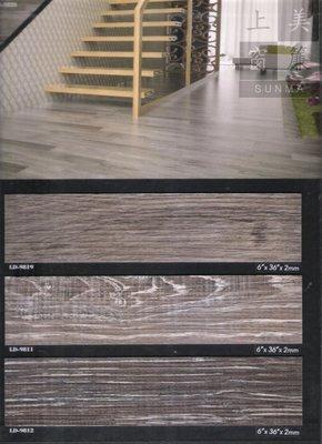 ABC 極致木紋系列~長條木紋塑膠地板 塑膠地磚 -新發售
