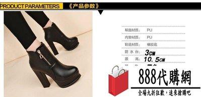 高跟鞋防水台馬丁靴女英倫風粗跟加絨韓版短靴裸靴【888代購網】