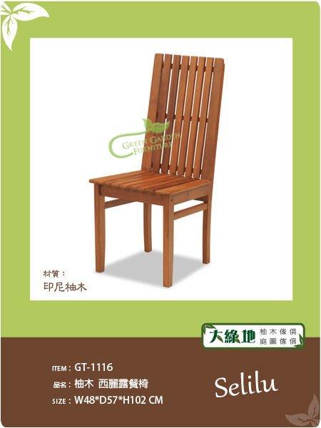 柚木 西麗露餐椅【大綠地家具】100%印尼柚木實木/柚木餐椅/實木餐椅/室內戶外兩用/絕版品