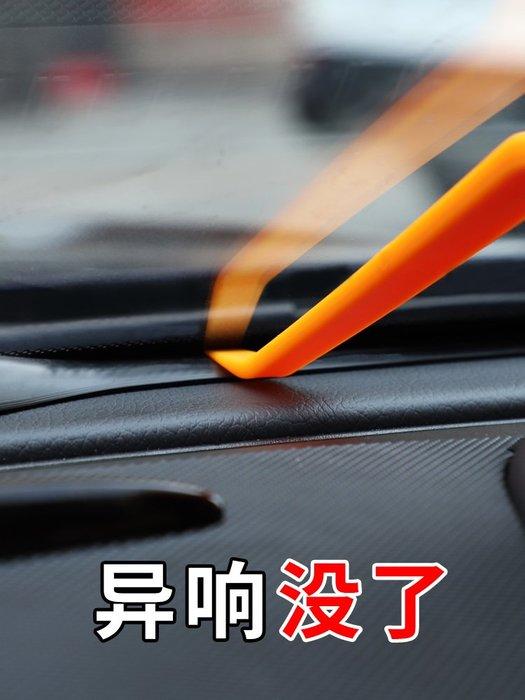 奇奇店-熱賣款 中控臺前擋風玻璃密封條儀表臺隔音降噪防塵汽車用通用型改裝膠條