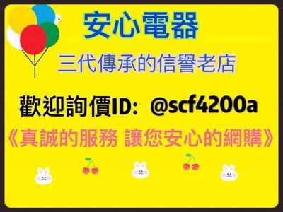 【安心電器】實體店面(標準安裝21200)~三洋窗型冷氣*8-10坪*SA-R50FE(右吹)/SA-L50FE(左吹)