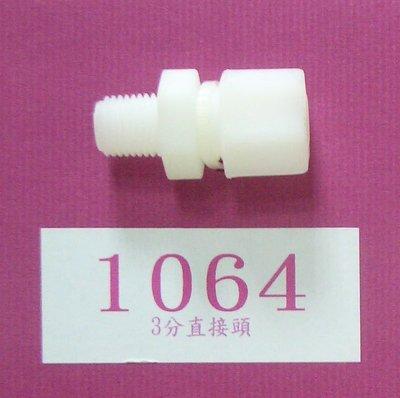 【清淨淨水店】塑膠接頭~2分牙接3分管1064~(3分直接頭)10元