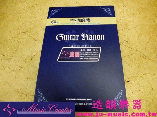 造韻樂器音響- JU-MUSIC - 吉他哈農 進階 吉他教材 速彈訓練 手指訓練 電吉他 另有 貝斯哈農