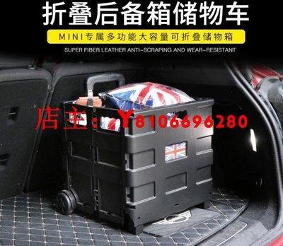 【小麗的店】寶馬迷你mini折疊拉杆箱汽車後備箱儲物箱Cooper尾箱置物箱收納盒