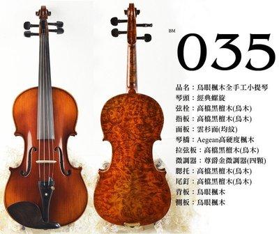 【嘟嘟牛奶糖】Birdseye 高檔鳥眼楓木手工小提琴.35號琴.世界唯一精緻嚴選