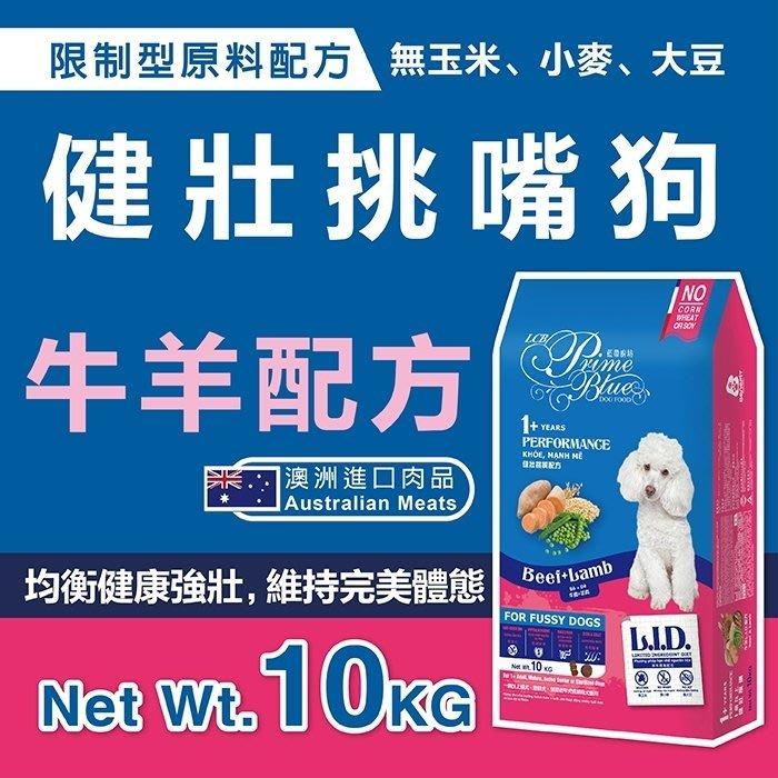 【LCB藍帶廚坊】L.I.D.挑嘴狗糧-健壯犬-10KG(牛羊配方)