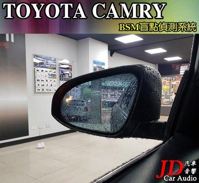 【JD汽車音響】實裝車 TOYOTA CAMRY BSM盲點偵測系統 盲區偵測系統 車側警示 NCC國家認證 免鑽洞