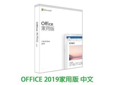 「Sorry」Microsoft Office 2019 中文 家用版 產品金鑰 / PKC