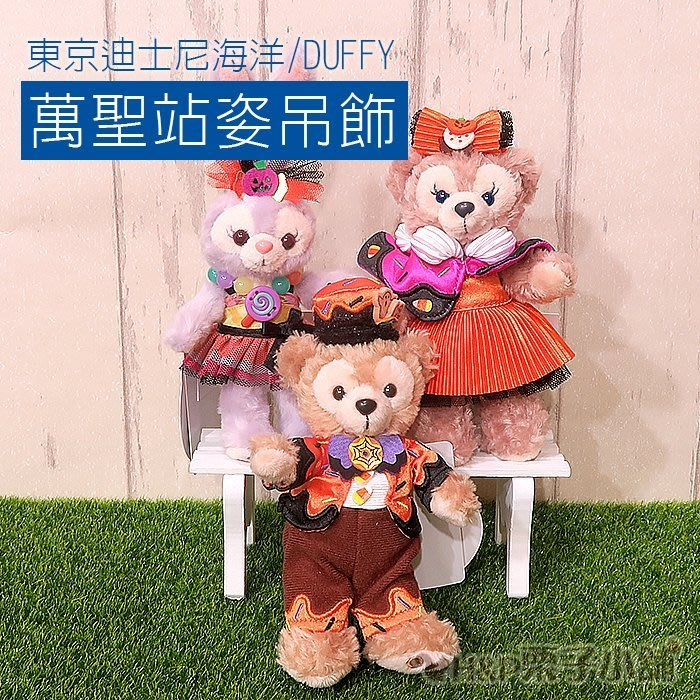 現貨 達菲 Duffy 娃娃 吊飾 雪莉玫 傑拉托尼 史黛拉兔 Stella 東京海洋迪士尼 萬聖節[H&P栗子小舖]